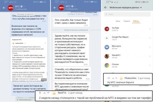 «Знатные барыги»: МТС ворует безлимитный интернет клиентов