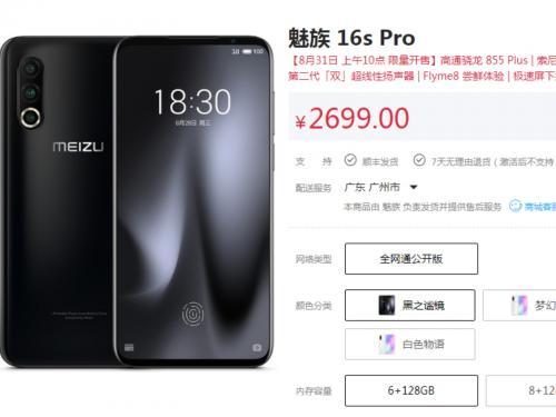 На Snapdragon 855 Plus за 25000 рублей: Раскрыта стоимость бюджетного флагмана Meizu