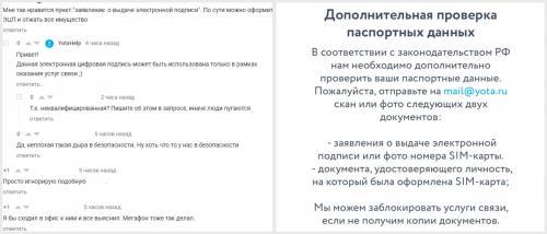 Требуют паспорт: У Yota появилась возможность «отжать» имущество у россиян?