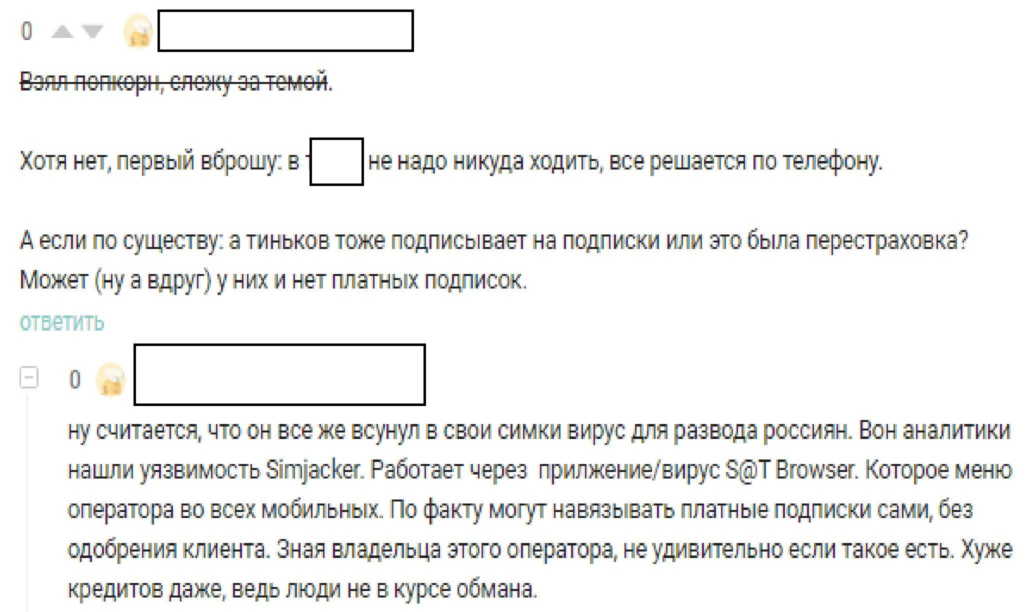 кредит тинькофф обман
