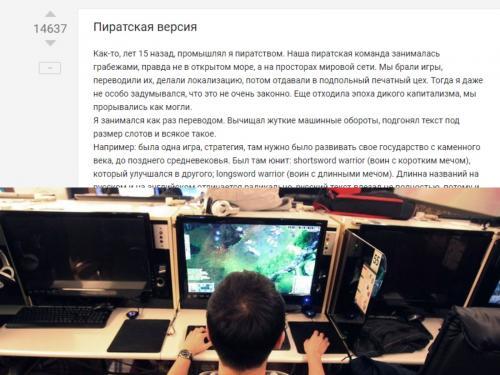 «Скачать всех наверх»: Игровой «пират» рассказал о тонкостях кражи игр