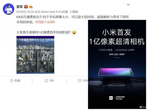 Профессиональный фотоаппарат на ладони: Xiaomi Mi Mix 4 получит 100-мегапиксельный сенсор