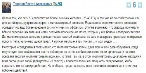 МТС «калечит» школьников: Губительный для здоровья 5G тестируют в Москве