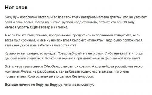 Полный «совок»: Онлайн-магазин Сбербанка и Яндекса «кидает» клиентов