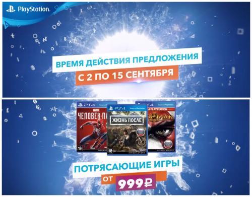 PlayStation 5 в пролете? Sony борется за прибыль массовыми скидками на PS4