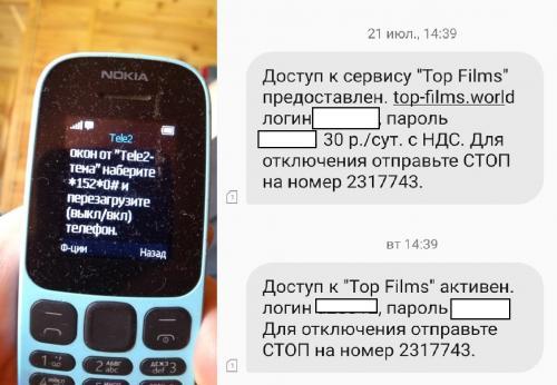 Тариф Неудачник+: Tele2 «разводит» школьников на деньги
