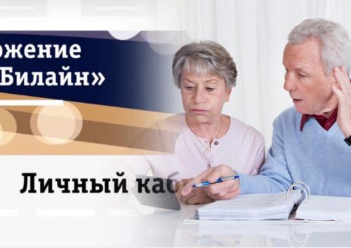 Обдирают даже пенсионеров: «Билайн» отбирает до последней копейки уходящих на «МТС» и «МегаФон»