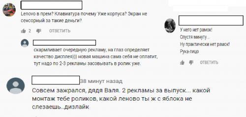 Совсем «зажрался»: Wylsacom «скармливает» фанатам рекламный Lenovo за 150 000 рублей