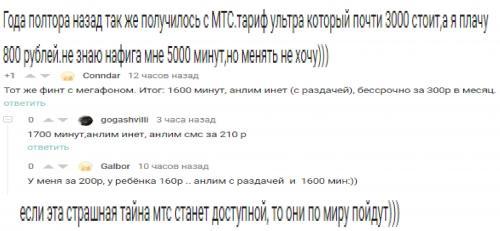 Страшная тайна МТС: Россиянин рассказал, как платить меньше за связь
