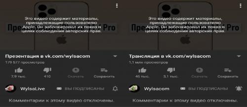 Блогеры против: Продажи iPhone 11 в России под угрозой срыва