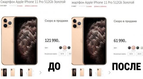 И две почки на месте: Эксперт назвал ТОП-5 способов, как сэкономить на iPhone 11