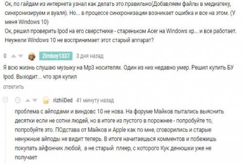 «Подстава» от Microsoft: Windows 10 ради продаж iPhone не соединяется с Apple