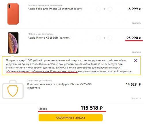Доверяй, но проверяй: Магазины Apple разводят на 10000 рублей при покупке iPhone