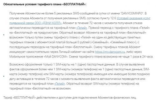 «Убийца МегаФон» с бесплатными тарифами оказался ловушкой для россиян