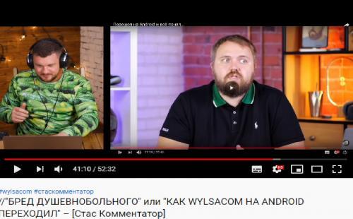 ВилсаВкоме: «Король» техно-обзоров подвергся «нападению» завистника