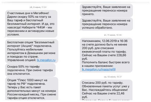 «МегаФон» скрывает правду? Россиянин выкрыл секретный тариф всего за 200 рублей