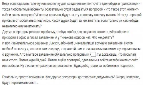 Хуже кредитов - Тинькофф Мобайл «всунул» в свои сим-карты вирус для «развода» россиян