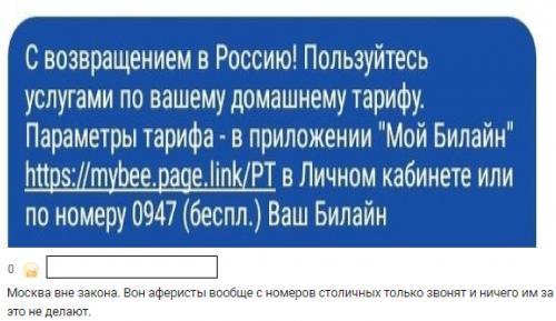 Москва вне закона: Операторы разрешают москвичам воровать у россиян
