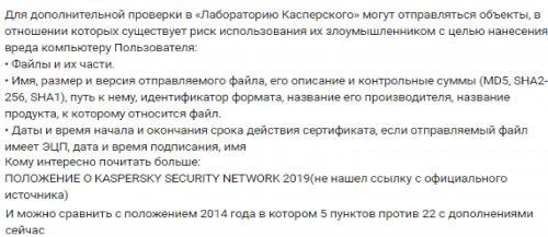 Продал с потрохами: Антивирус Касперского «сливает» США данные россиян