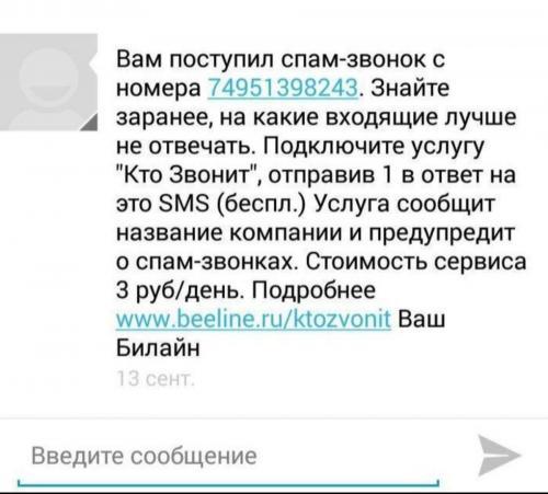 «Билайн» и реклама всегда онлайн: Оператор навязывает россиянам бесполезные услуги
