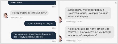 Служба поддержки МТС оставила россиян без связи заграницей