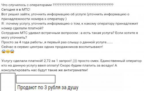 3 рубля за душу: МТС продает информацию пользователей