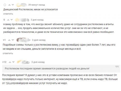 «Днищенский Ростелеком»: Оператор «выцыганил» 7200 рублей по новой схеме