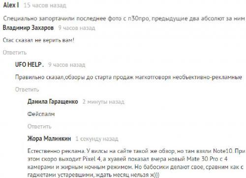Apple подкупила российских блогеров ради продаж iPhone 11 Pro