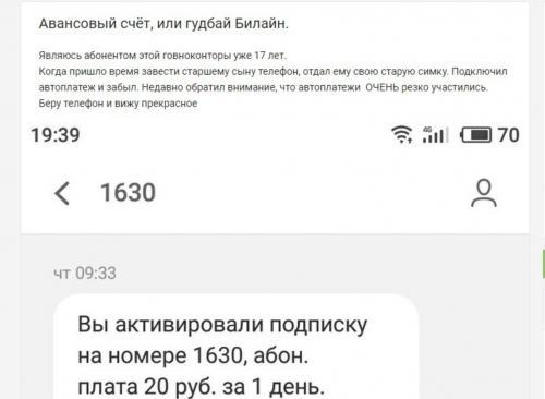 «Гудбай, Билайн!» Оператор отказал абоненту в отключении платных подписок