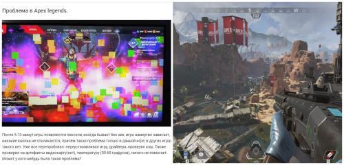 «Жаркая» игра: Apex Legends «убивает» игровые видеокарты