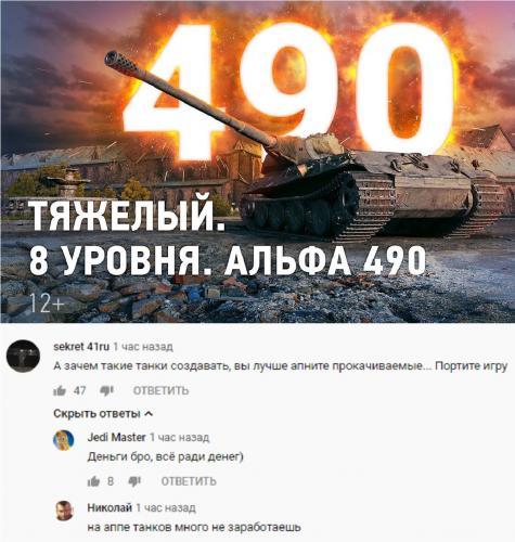 Фугас не поможет: WoT «заставляет» фанатов платить за танки