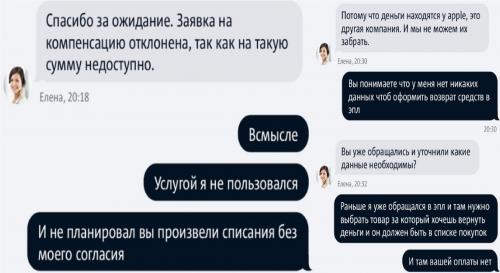Яйцо против яблока: МТС ворует 169 рублей за Apple Music