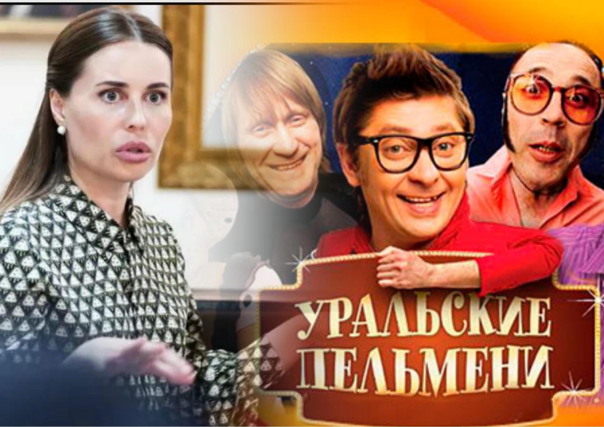 Звезда «Уральских пельменей» поведала ожизни после ухода изшоу