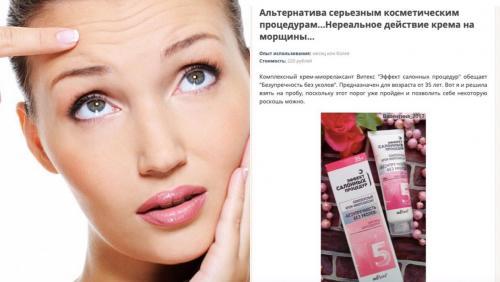 «Ботокс» в тюбике: 3 «гламурных» крема сотрут годы с лица – косметолог